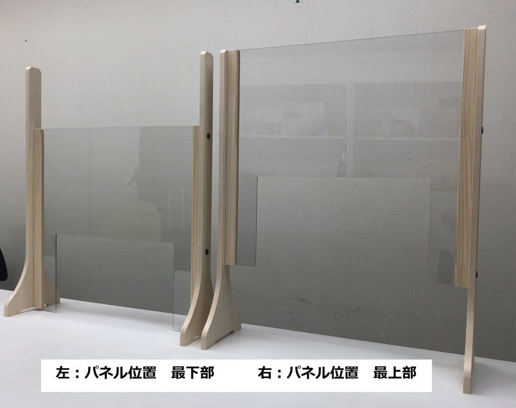 囲碁・将棋 テーブル・カウンター用 パーテーション